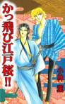 かっ飛び江戸桜!!