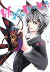 妖狐+LOVE×Kiss!