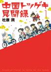 中国トツゲキ見聞録