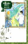 本屋の森のあかり Buchhandler-Tagebuch