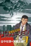 東京爆弾II―リボリューション―