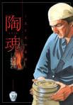 陶魂~土と火の芸術~