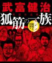 武富健治実話作品集 狐筋の一族