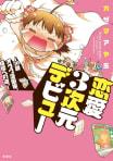恋愛3次元デビュー~30歳オタク漫画家、結婚への道。~