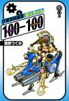 SF地球防衛隊 新人ちゃん100-100