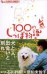 100のしっぽ物語