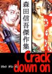 Crack down on 森田信吾傑作集