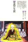 栄西の生涯 : 仏教に生きた人たち