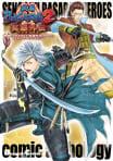 戦国BASARA2 英雄外伝(HEROES) コミックアンソロジー
