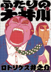 ふたりの大井川 就職日誌