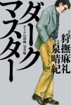 ダークマスター オトナの漫画