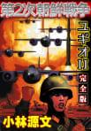 第2次朝鮮戦争 ユギオII