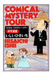 COMICAL MYSTERY TOURコミカル・ミステリー・ツアー