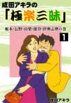 成田アキラの「極楽三昧」