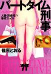 パートタイム刑事 人妻・天城咲の事件ファイル