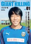 GIANT KILLING Jリーグ50選手スペシャルコラボ