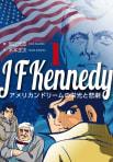 ジョン・F・ケネディ~アメリカンドリームの栄光と悲劇~