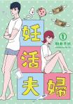 妊活夫婦【フルカラー】