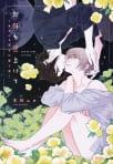 新月を見上げて~オカルト男子の愛し方~【コミックス版】