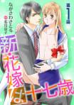 新・花嫁は十七歳【コミカライズ】【単話】