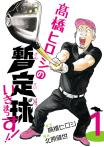 高橋ヒロシの暫定球いきまっす!!
