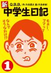新・中学生日記
