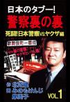 日本のタブー!警察裏の裏