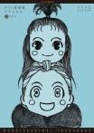 のろい屋姉妹ヨヨとネネ
