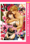 How to love 【単話売】