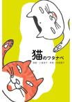 猫のワタナベ