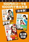 コミックシリーズ 100円のコーラを1000円で売る方法 全3巻収録