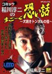 コミック稲川淳二のすご~く恐い話~犬鳴きトンネルの怪~