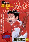 コミック稲川淳二のすご~く恐い話~マーが鳴いている~