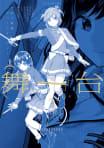 舞台 少女☆歌劇 レヴュースタァライト -The LIVE-#2 Transition