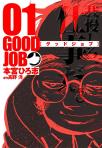 GOODJOB【グッドジョブ】