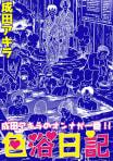 成田アキラのオンナが一番!! 色浴日記
