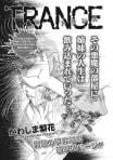 女のブラック事件簿 vol.2~TRANCE~