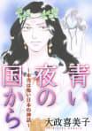 青い夜の国から~本当は怖い日本の神話~