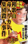 ザ・女の事件スペシャルVol.1