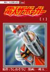 【デジタルリマスター版】電人ザボーガー 電子特典付き