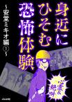 【心霊&絶叫】身近にひそむ恐怖体験 ~安堂ミキオ編~