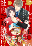 comic Berry's クールなCEOと社内政略結婚!?(分冊版)