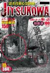 JITSUKOWA ~読者投稿心霊体験~