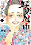 写楽心中 少女の春画は江戸に咲く