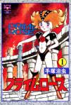 プライム・ローズ (少年チャンピオン・コミックス エクストラ)