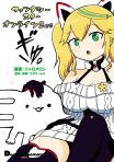ファンタシースターオンライン2 es ぎゅ。