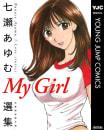 My Girl 七瀬あゆむ選集