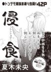 ブラック主婦SP(スペシャル)vol.10~侵食~