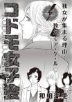 ブラック主婦SP(スペシャル)vol.10~コドモ女子会~