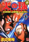 火の球 ~FIRE BALLER~